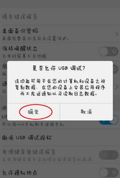 允许USB调试