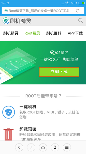 下载Root精灵