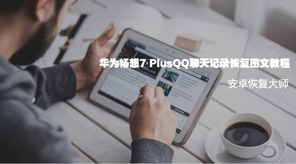 手机QQ聊天记录恢复