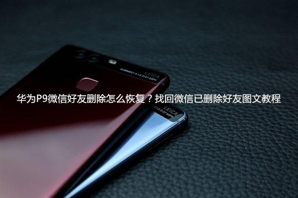华为P9微信好友删除怎么恢复