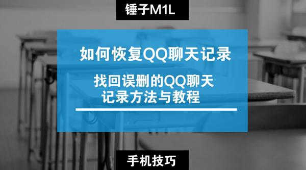 如何恢复QQ聊天记录