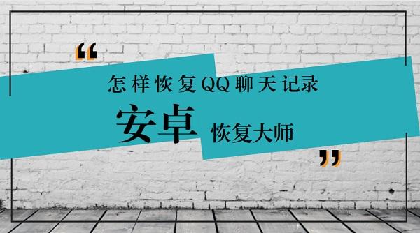 怎样恢复QQ聊天记录