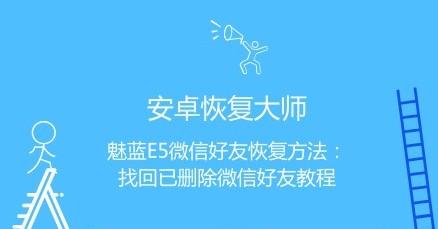 魅蓝E5微信好友恢复