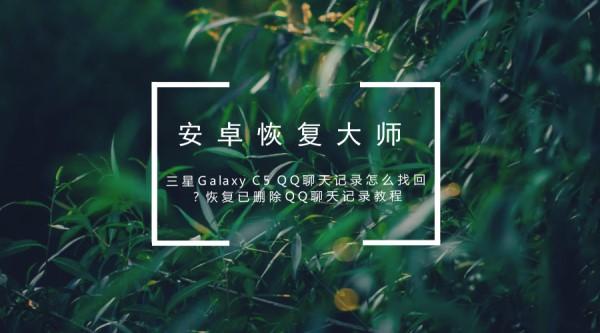 QQ聊天记录怎么找回