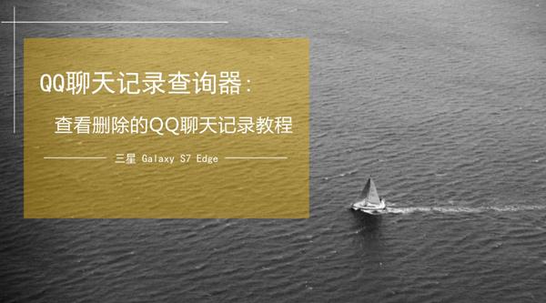 QQ聊天记录查询器
