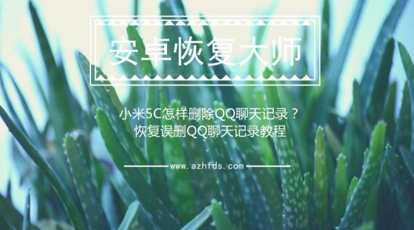 怎样删除QQ聊天记录