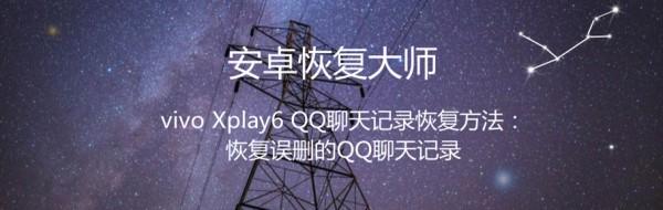 QQ聊天记录恢复