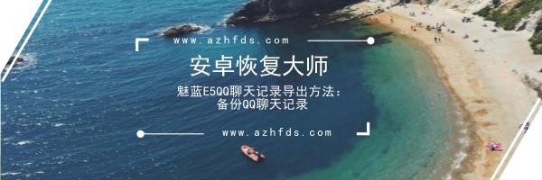 魅蓝E5手机QQ聊天记录导出