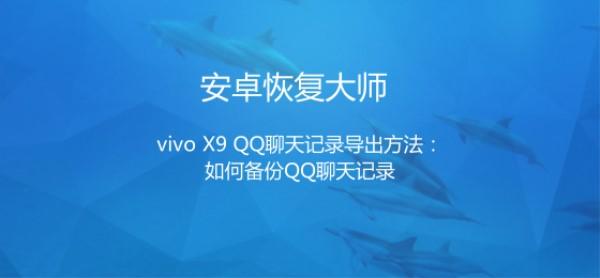 QQ聊天记录导出