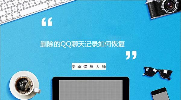 删除的QQ聊天记录如何恢复