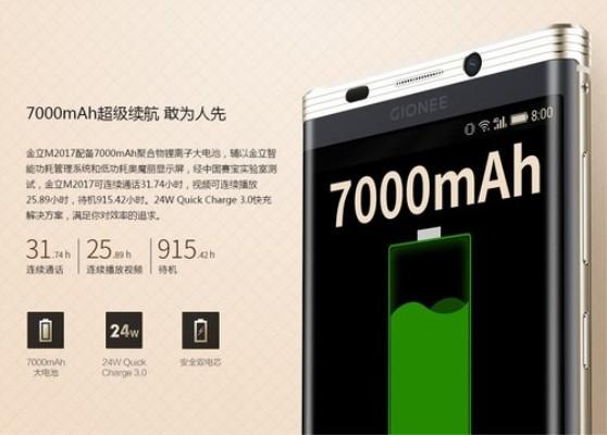 金立 超大容量电池