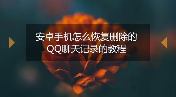 安卓手机怎么恢复删除的QQ聊天记录