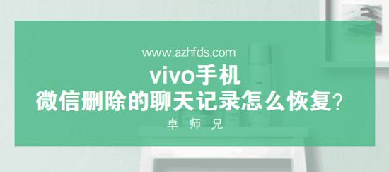 vivo手机微信删除的聊天记录怎么恢复