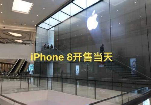 iPhone8开售