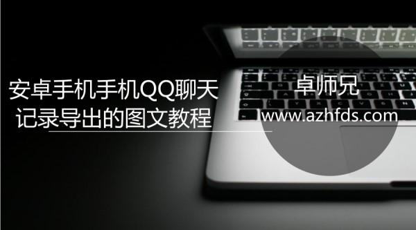 安卓手机手机QQ聊天记录导出