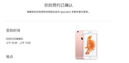 购买iPhone8