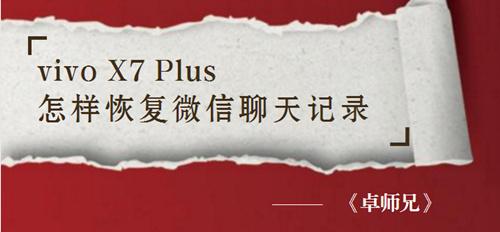 vivo X7 Plus怎样恢复微信聊天记录