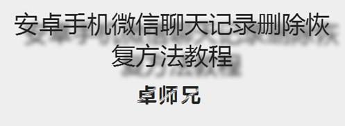 安卓手机微信聊天记录删除恢复