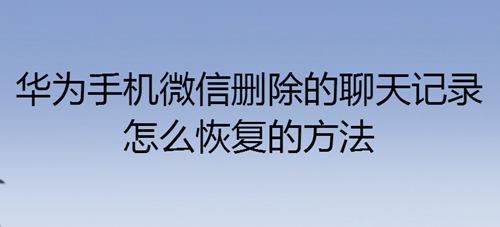 华为手机微信聊天记录删除了怎么恢复