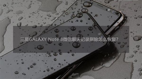 三星GALAXY Note 8-背景