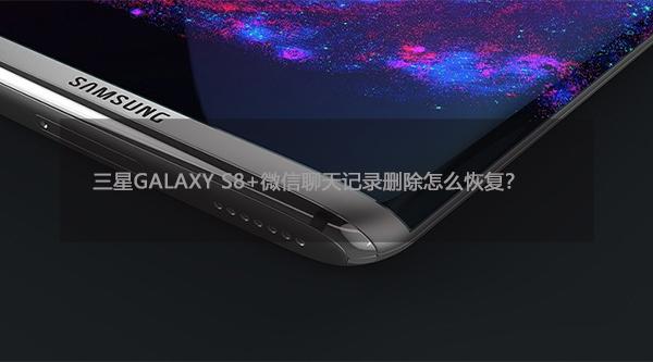 三星GALAXY S8+背景