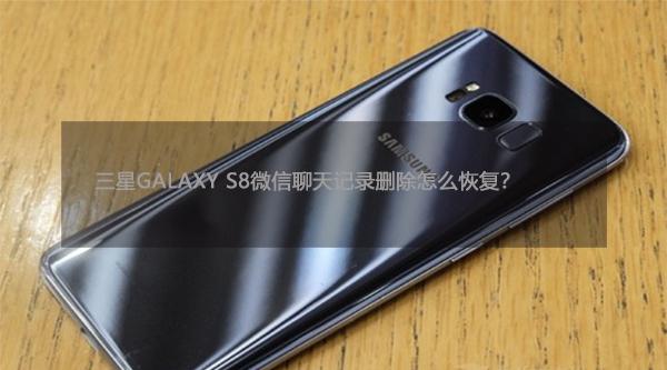 三星GALAXY S8-背景