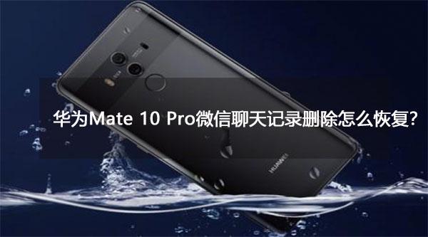 华为Mate 10 Pro景