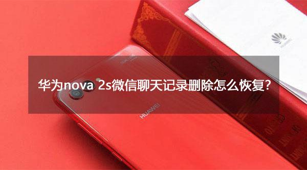 华为nova 2s