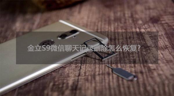 金立S9-背景