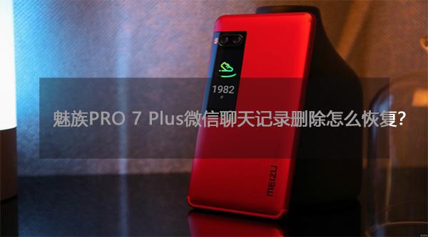 魅族PRO 7 Plus