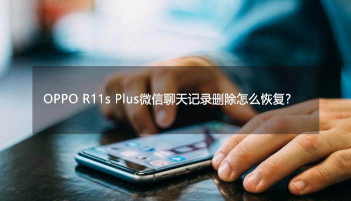 R11s Plus