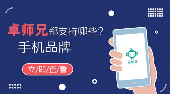 卓师兄支持哪些手机品牌?