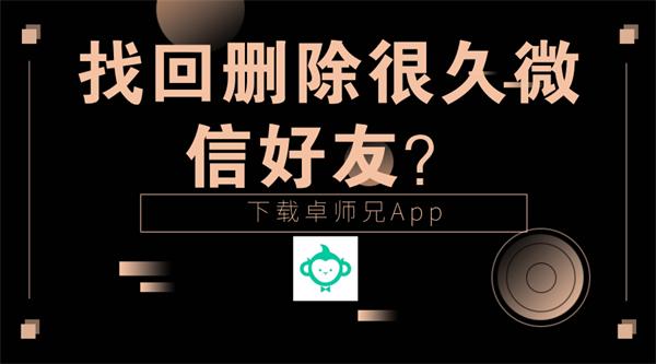 卓师兄新发现_公众号头图_2018.12.18