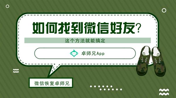 微信聊天记录怎么恢复?_公众号头图_2018.12.12