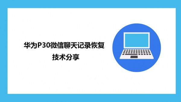 华为P30微信聊天记录恢复,技术分享