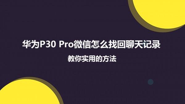 华为P30 Pro微信怎么找回聊天记录,教你实用的方法