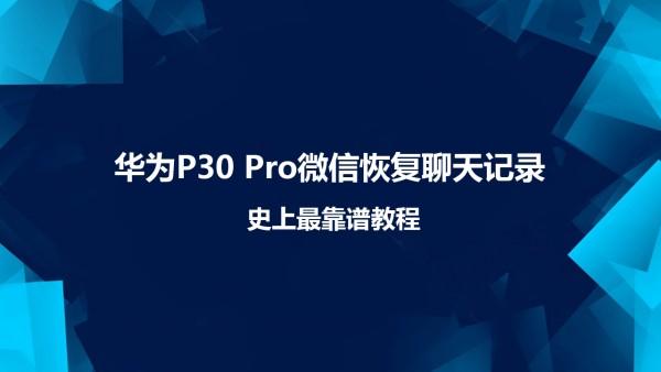 华为P30 Pro微信恢复聊天记录,史上最靠谱教程