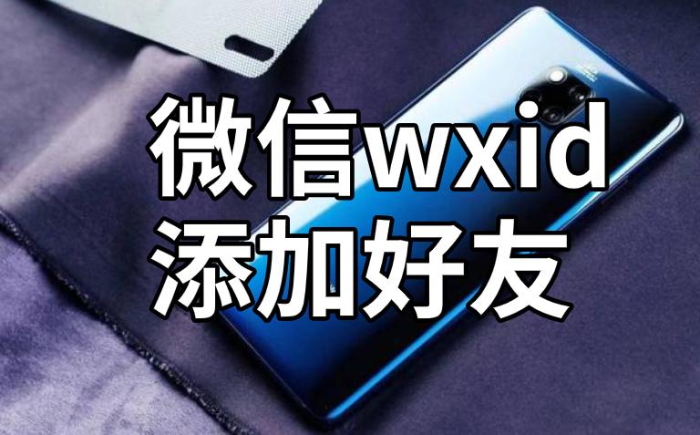 微信wxid添加好友