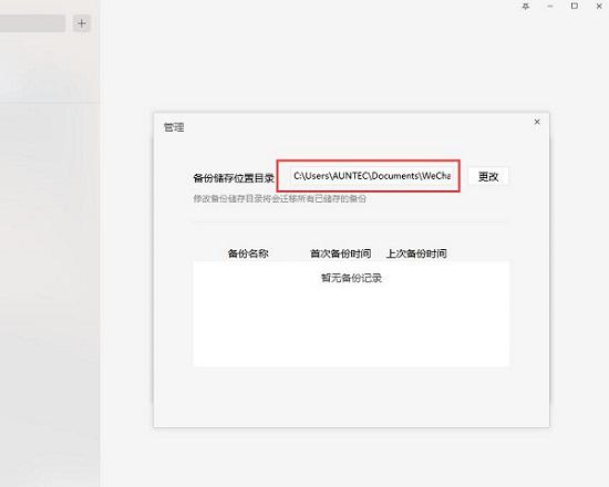 微信备份文件